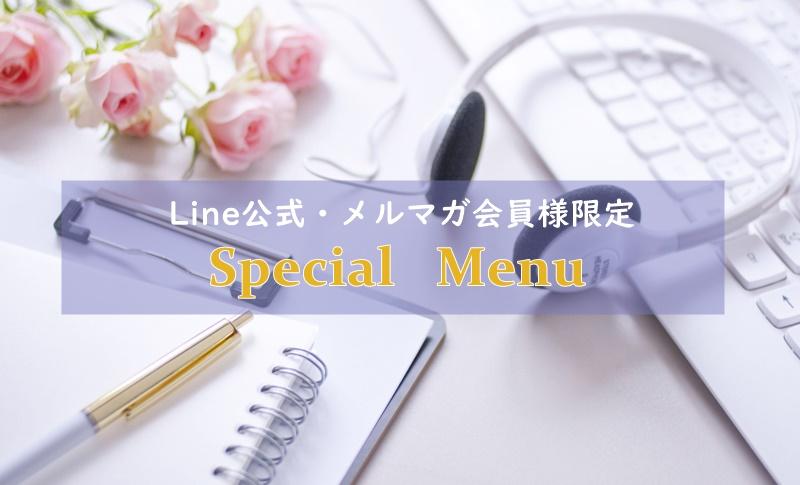Line公式・メルマガ会員様限定 特別メニュー